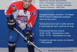 Мастер-класс Кирилла Сафронова